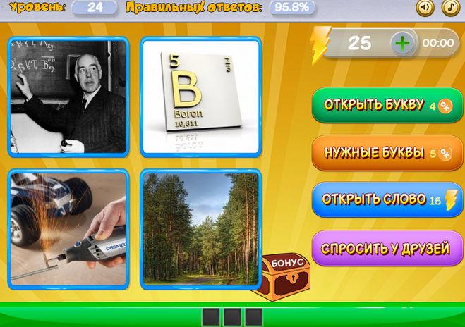 """Игра """"Четыре в одном"""" в Одноклассниках, какие правильные ответы на уровни 23, 24, 25"""