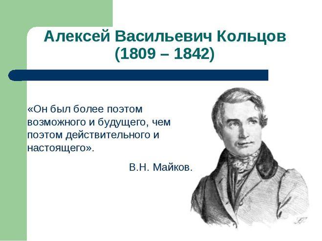 Песни Кольцова