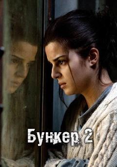 Бункер 2 фильм скачать торрент