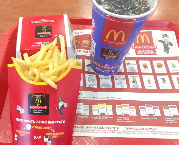 Макдональдс подарки монополия