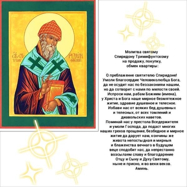 Акафист — cв спиридону и молитва о достатке и здравии ().