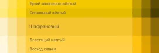 Шафранно желтый цвет