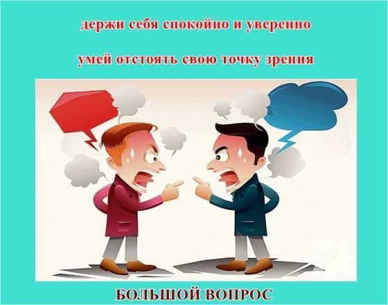 презентация, как вести себя в конфликтной ситуации