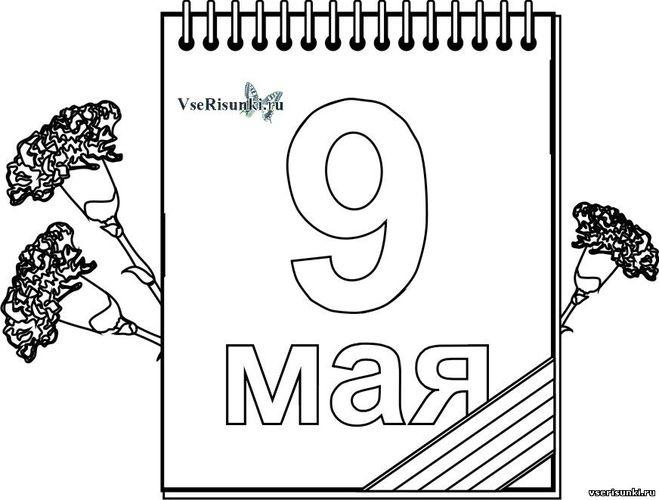 Рисунок 9 мая конкурс