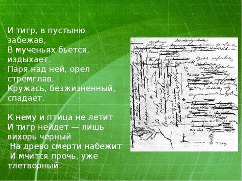 Пушкин Анчар