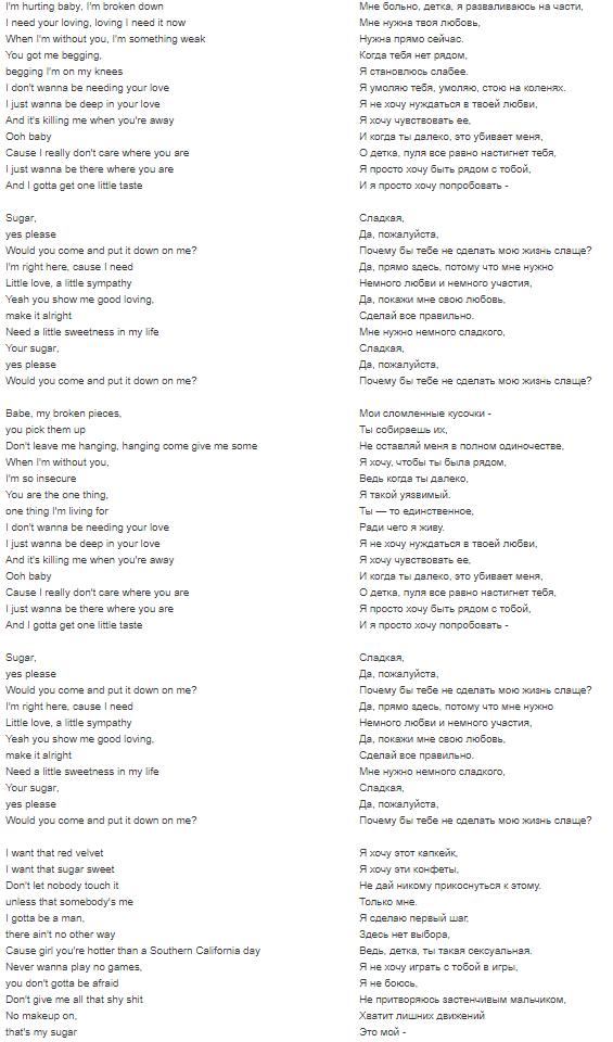 текст и перевод песни