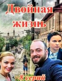 Двойная жизнь, Татьяна Арнтгольц, Полина Сыркина