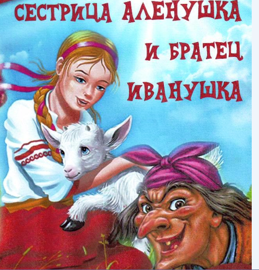 разделить текст сказки сестрица аленушка и братец иванушка