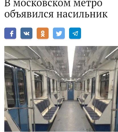 Маньяк в метро
