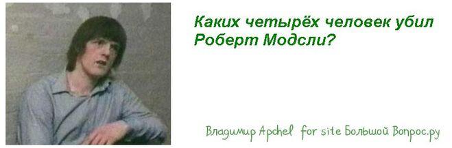 Каких четырёх человек убил  Роберт Модсли?