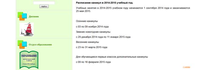 Николаевна 2016-12-19 до какого числа осенние каникулы зависимости
