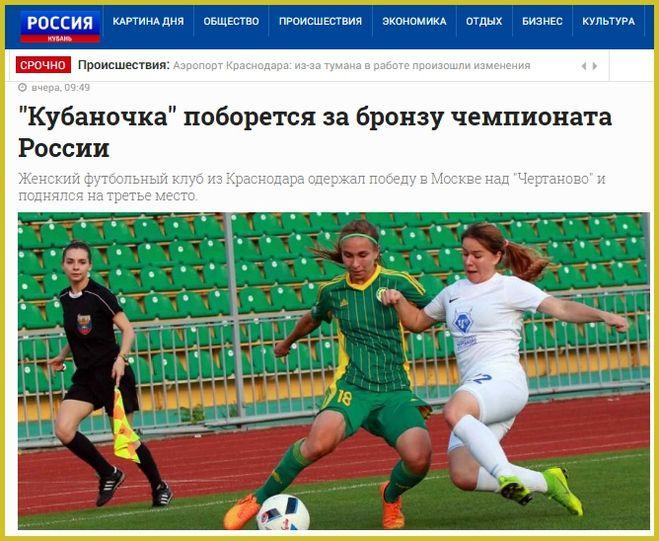 Футболистки Кубаночки стремятся встать на пьедестал