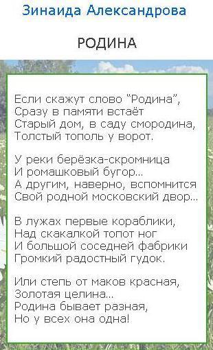 для стих о беларуси для детей короткий является