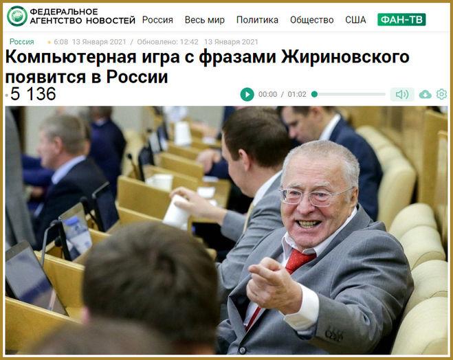Игрушка с фразами Жириновского