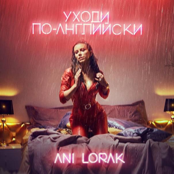 Ани Лорак - Ани Лорак - Уходи По-Английски (Solo Version)....