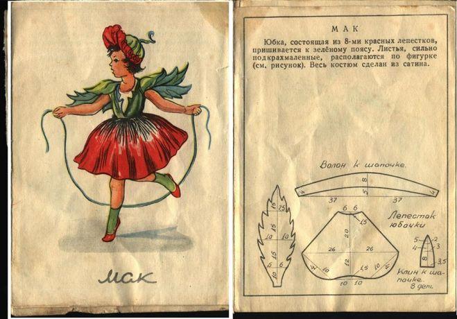 Детские карнавальные костюмы с выкройкой