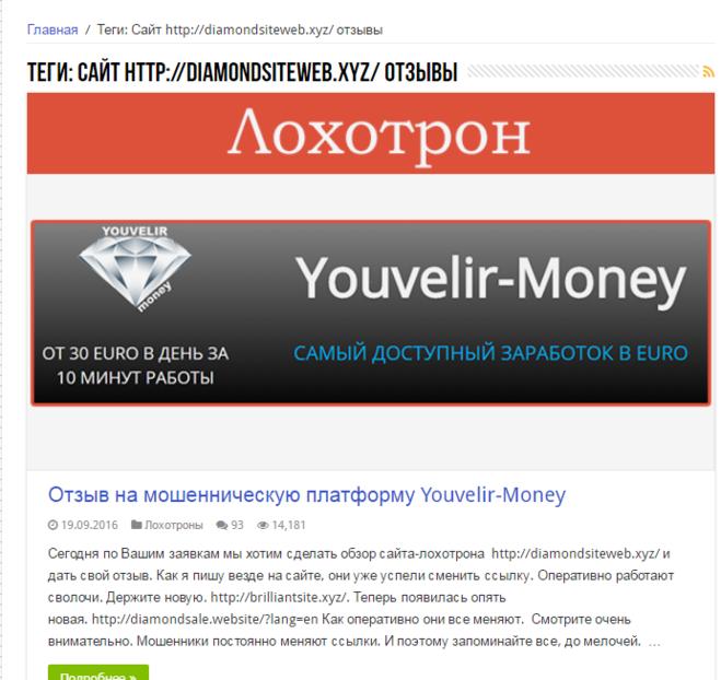 отзывы о проекте diamondsite.xyz