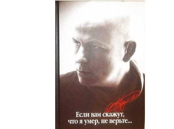 Олесь Бузина: Если вам скажут, что я умер, не верьте