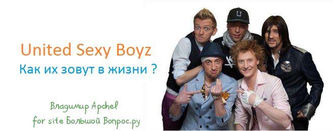 United Sexy Boys, имена участников, фамилии участников, Дюша Метелкин