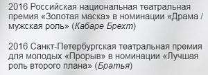 Сергей Волков III, актер награы