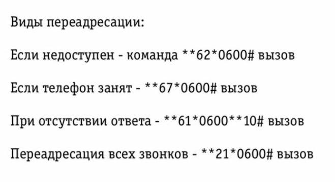 Услуга «Переадресация» «Билайн» Москва