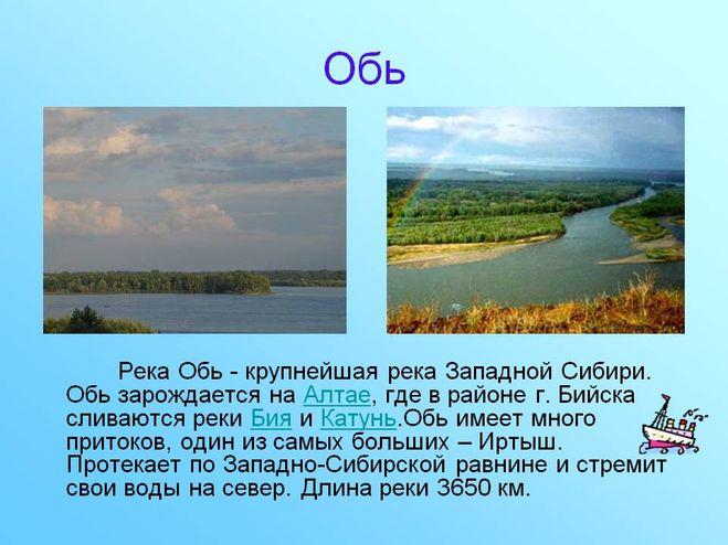 Доклад на тему обь река 7890