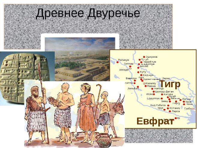 Визитная карточка Древней Месопотамии