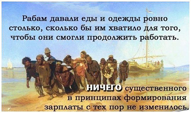 Рабы не попадают в рай