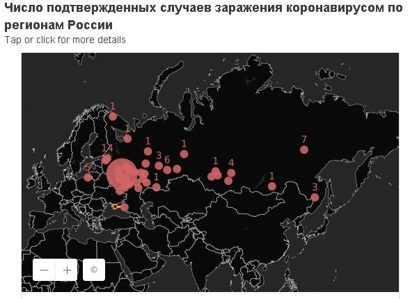 подтвержденные случаеи заражения коронавирусом по регионам России