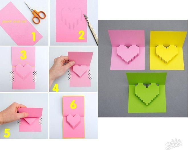 Как сделать самому открытку