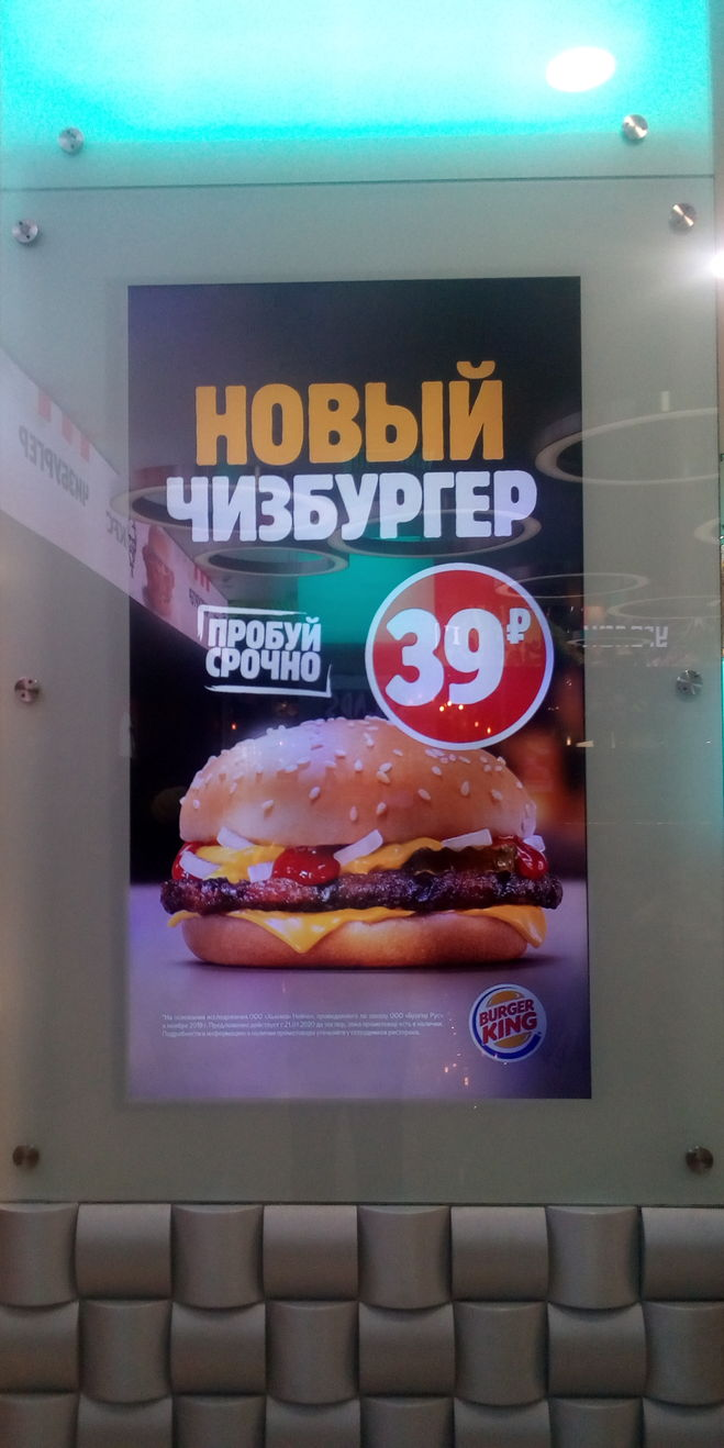 Новый чизбургер за 39 рублей в Бургер Кинг