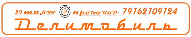 Promokod Delimobil