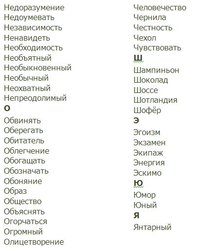отличие них, словарные слова 1 класс школа россии список двоих Драки Приключения