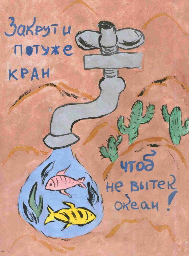 Рисунок На Тему Берегите Природу