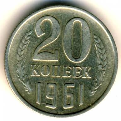 Самые дорогие советские монеты цена 1 руб 1997 цена
