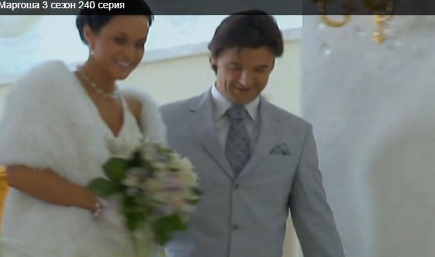 маргоша свадьба