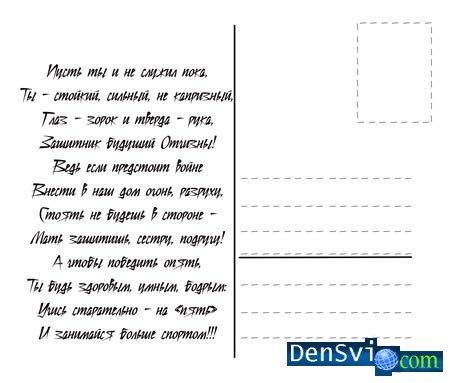 Как написать открытку к 23 февраля