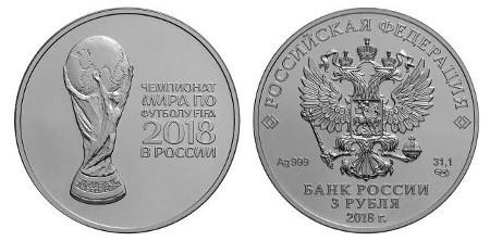 3 рубля чемпионат мира по футболу серебро