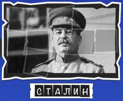 """игра:слова от Mr.Pin """"Вспомнилось"""" - 13-й эпизод президенты и власть - на фото Сталин"""