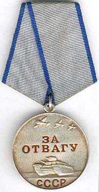 Как Игру Медаль За Отвагу