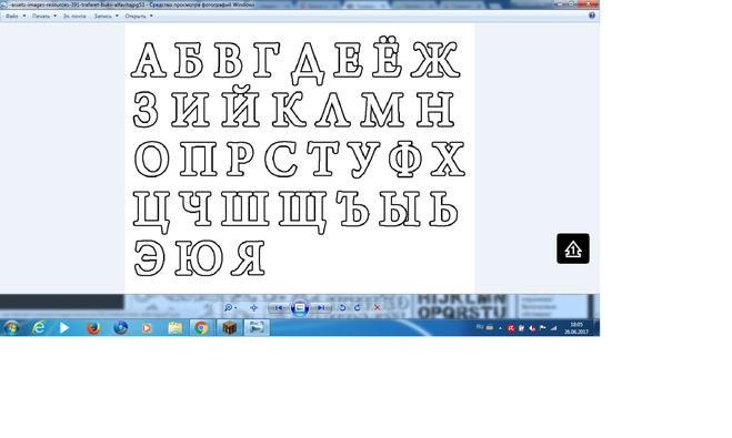 Буквы для вырезания.