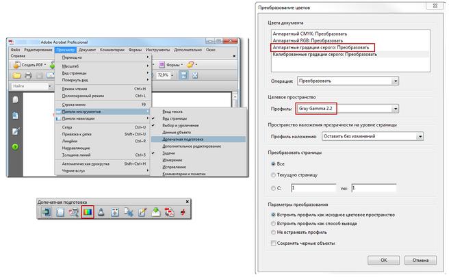 Как из формата pdf сделать jpg
