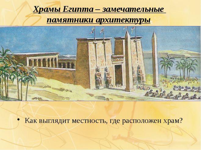 рассказ от имени египтянина