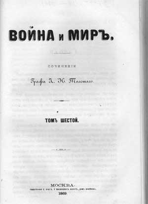 Война и мир, первое издание