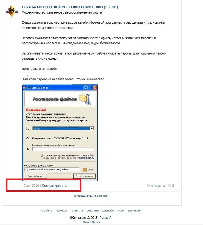 эта Как наказать мошенников в интернете понимаю