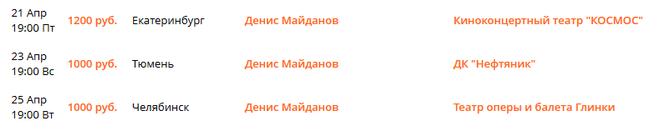 гастроли Дениса Майданова 2017