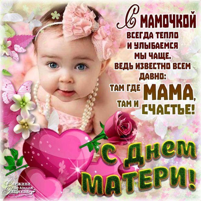 Поздравление с Днём матери