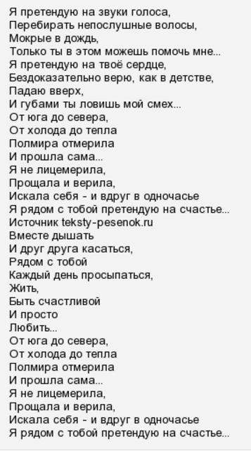 Слова песни из фильма