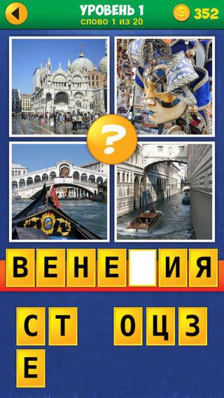 ответы 4 фото загадка 4 уровень