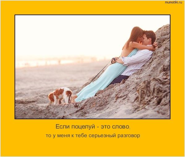 Разговоры и поцелуи смотреть онлайн 24 фотография